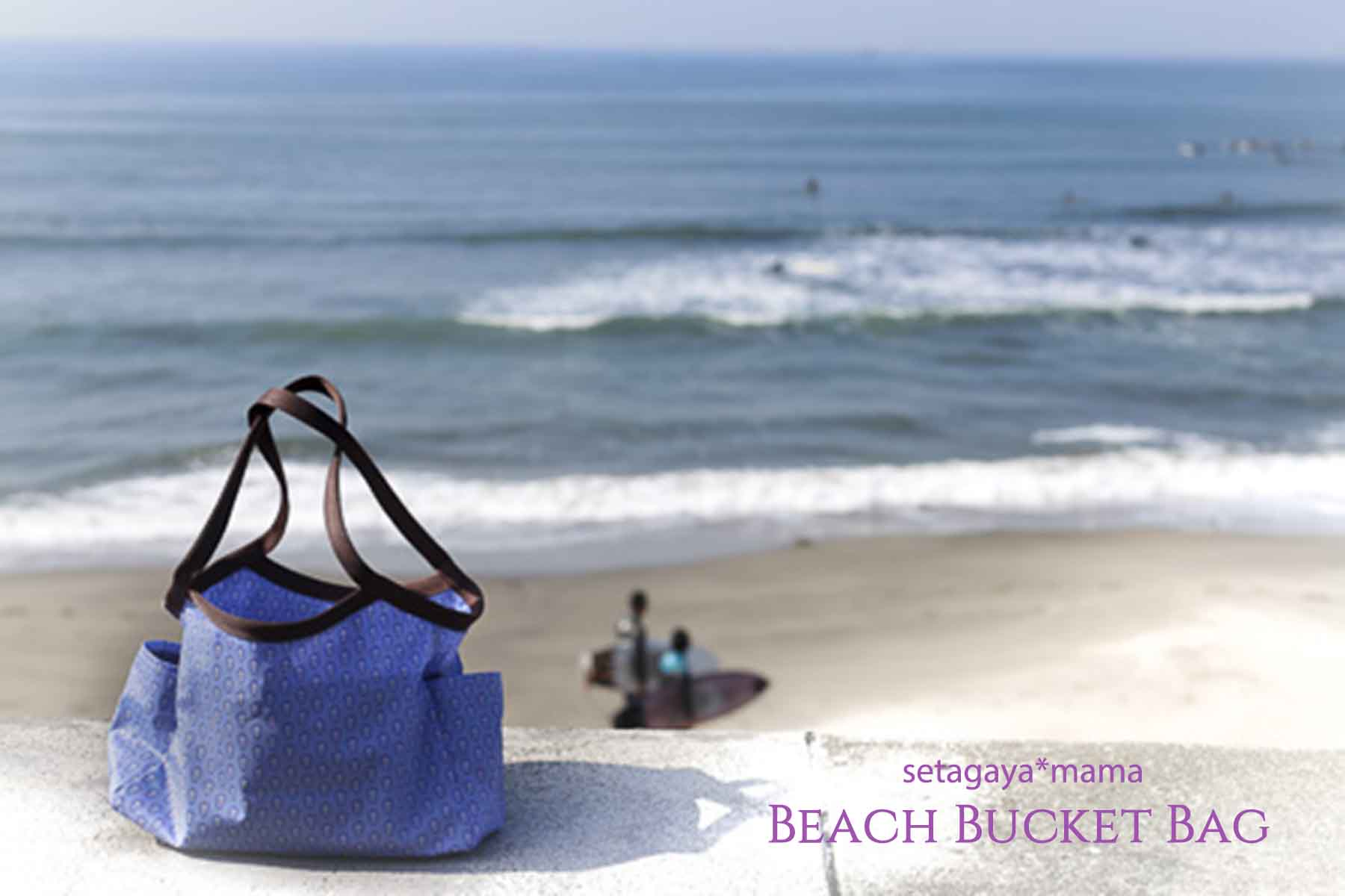 Beach Bucket_MG_1882-2のコピー