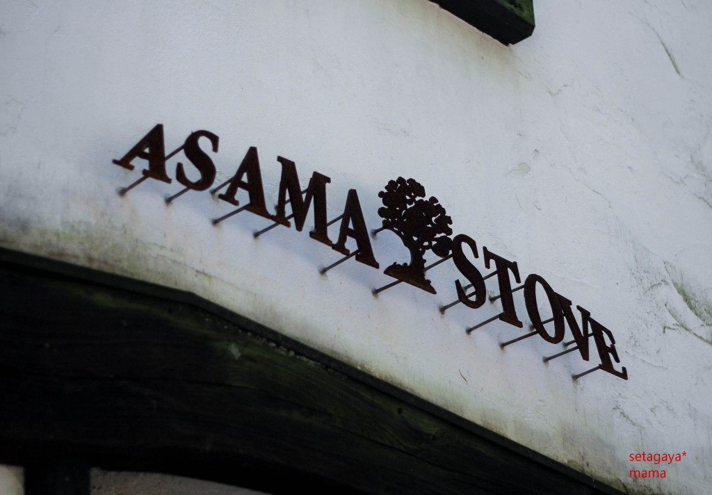 Asama Stove IMG_6412