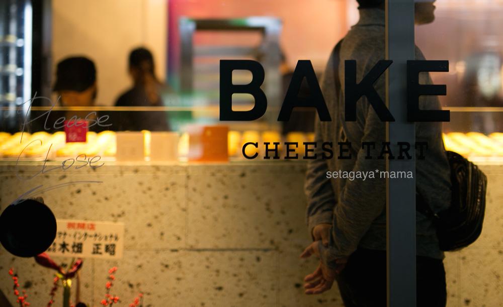 BAKE _MG_8818