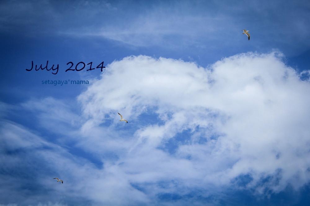July 2014 IMG_0902