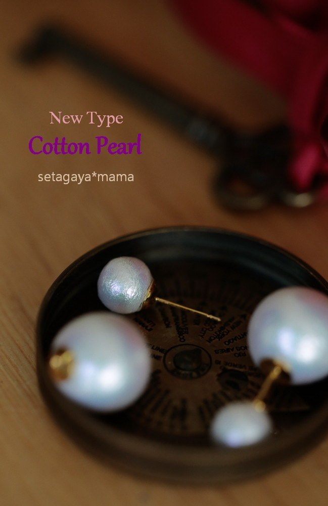 cotton pearl _MG_7268