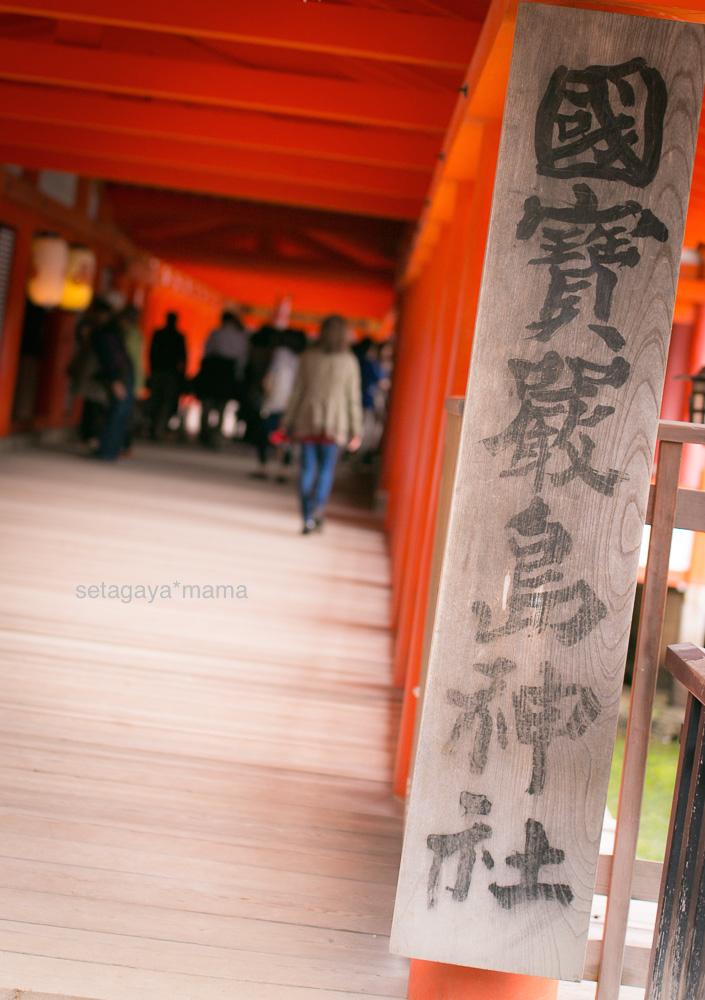 itsukushima_MG_9698
