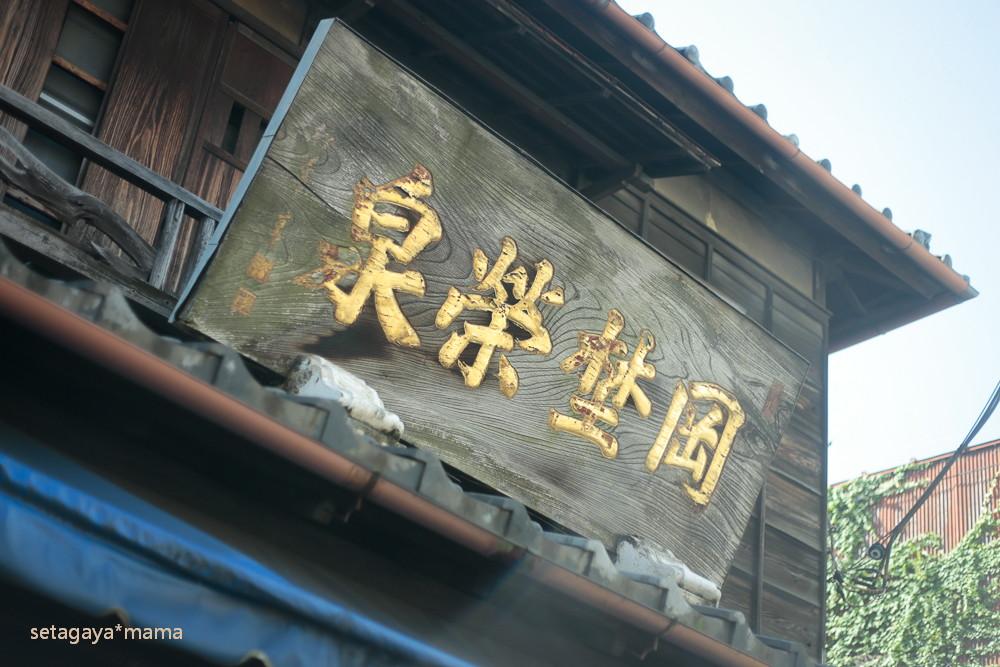 nippori _MG_7711